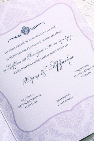 προσκλητηρια-για-ρομαντικο-γαμο
