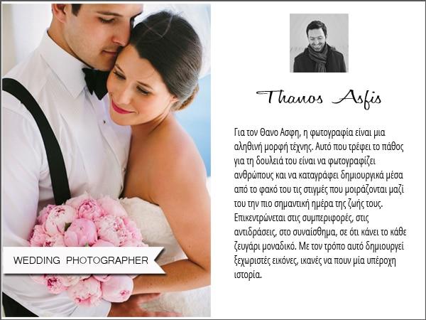 wedding-photographer-thanos-asfis-01