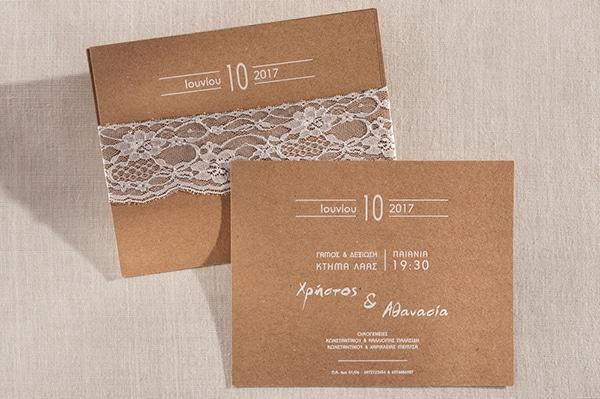 προσκλητηριο-γαμου-χαρτι-κραφτ