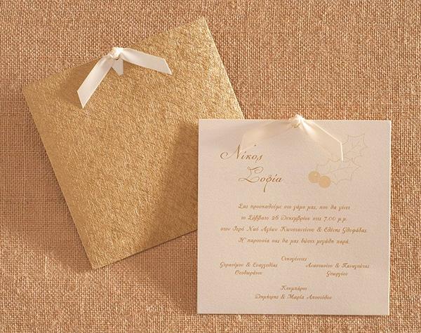 προσκλητηρια-γαμου-με-χρυσο (1)