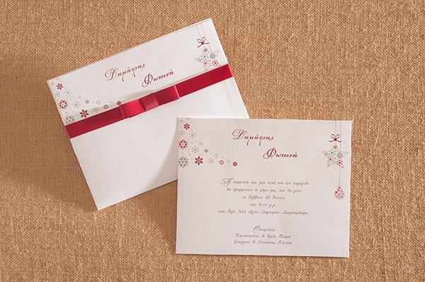 χριστουγεννιατικα-προσκλητηρια-γαμου (1)