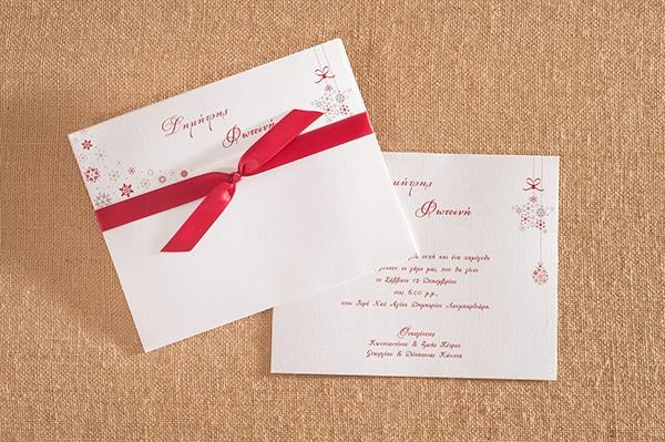 χριστουγεννιατικα-προσκλητηρια-γαμου (2)