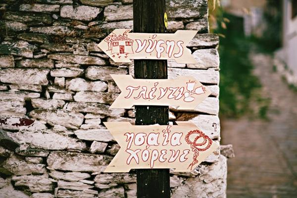 Πινακιδες για το γαμο σας