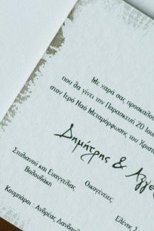 Postcard προσκλητηρια γαμου