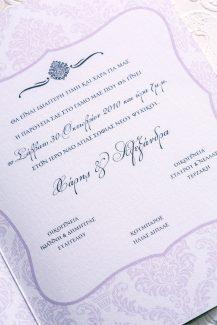 Προσκλητηρια γαμου σε ρομαντικο υφος