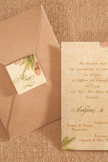 Προσκλητηριο γαμου για Χριστουγεννα