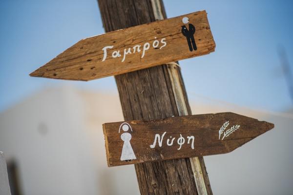 Ξυλινες πινακιδες γαμου για γαμο σε νησι