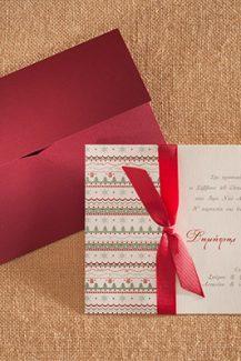 Χριστουγεννιατικο προσκλητήριο γαμου