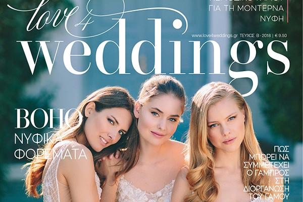 Love4Weddings το πιο stylish περιοδικο γαμου