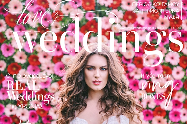 Το νεο τευχος του περιοδικου γαμου Love4Weddings κυκλοφορησε και ειναι φανταστικο