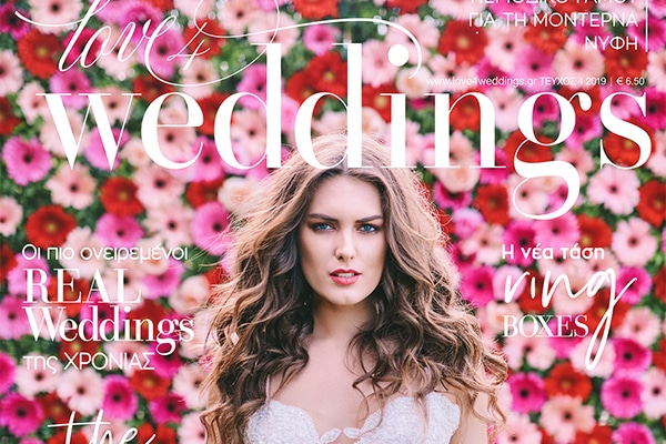 Μη χασετε το νεο τευχος του περιοδικου γαμου Love4Weddings!